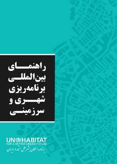 Persian Version of International Guidelines on Urban and Territorial Planning - Cover image