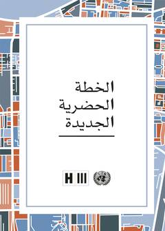 New Urban Agenda - Arabic - Cover image