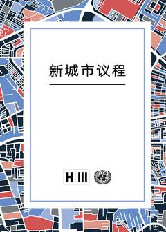 New Urban Agenda - Chinese - Cover image