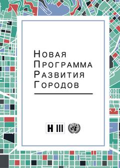 New Urban Agenda - Russian - Cover image