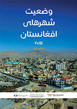 State-of-Afghan-Cities-2015-Da