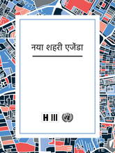 NUA in Hindi language - Cover image