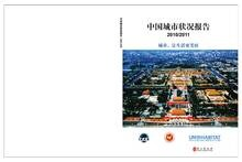 The State of China's Cities Report 2010/2011 - Cover image